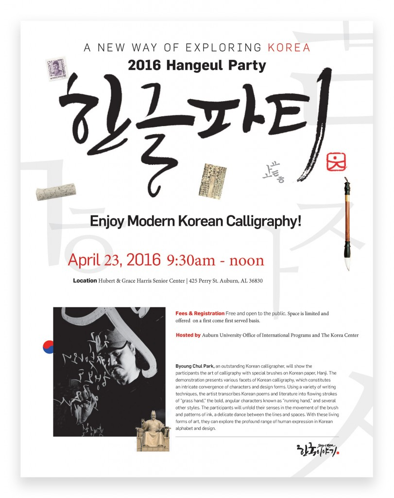 Hangeul Party Events Flyer